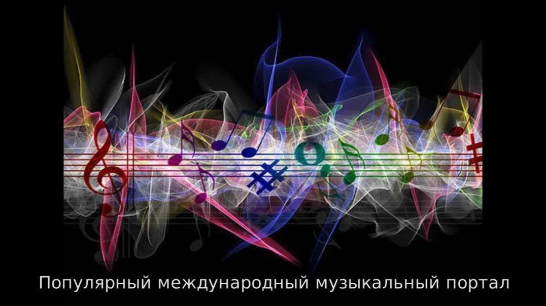 Скачать Музыку или Слушать Онлайн MP3 Бесплатно.mp4